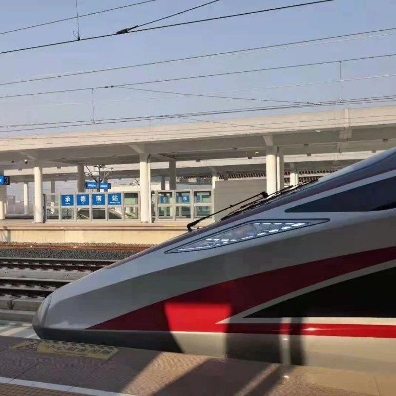 京承高铁今日售票,京哈高铁明日贯通