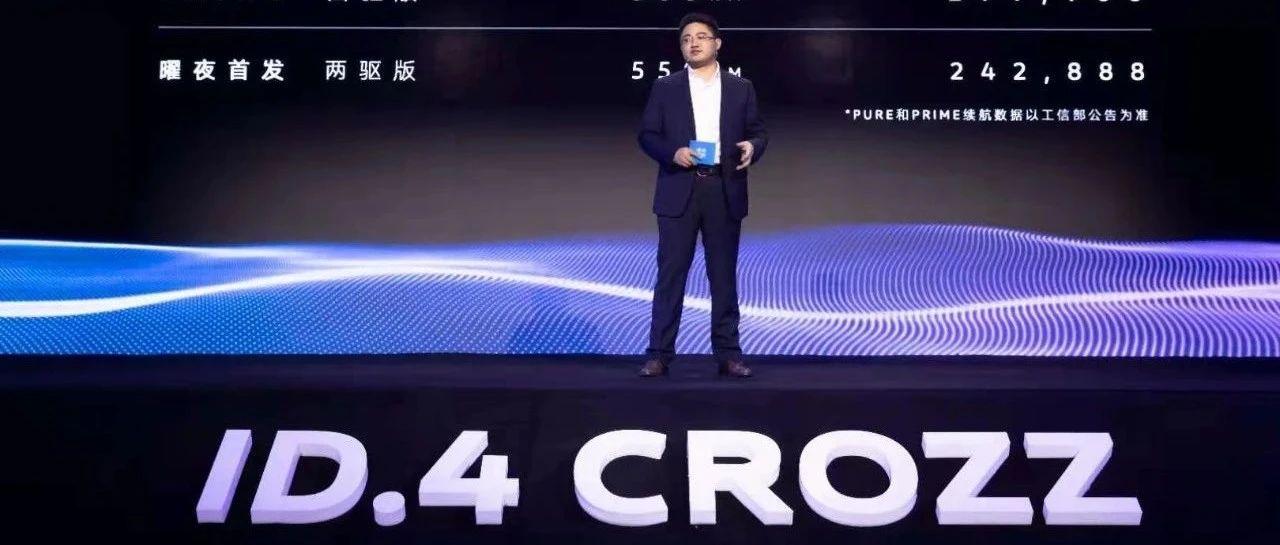 定义未来出行 19.99万元起售的ID.4 CROZZ开启一汽-大众数字化转型新篇章   汽势关注