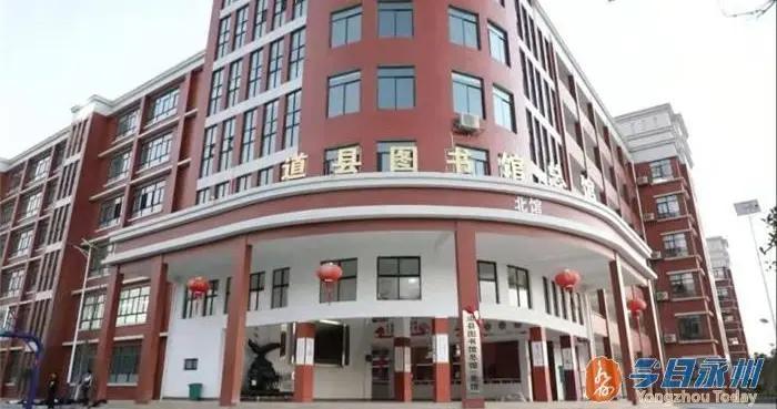 道县加强图书馆建设 推动创区成果全民共享