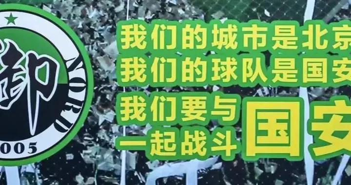 中超中性名风暴:铁面足协、抗拒的球迷、夹缝求生的俱乐部