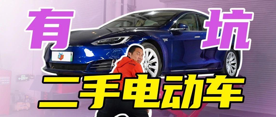 二手电动车能买吗?