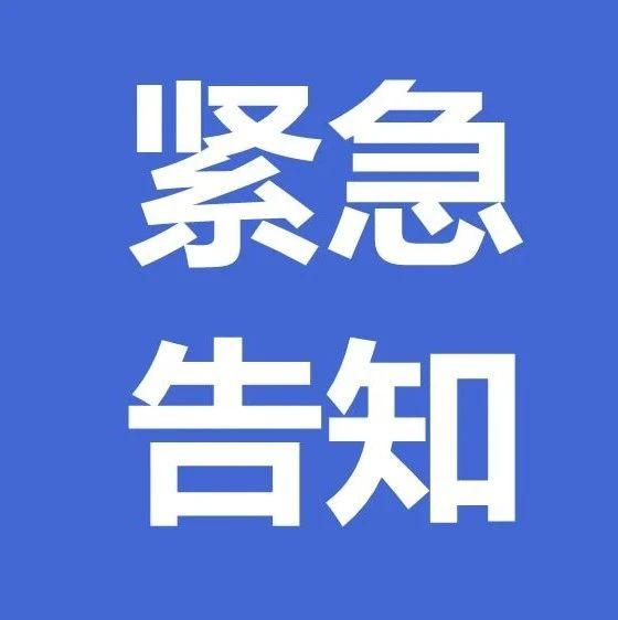 楚雄市疫情防控紧急告知书