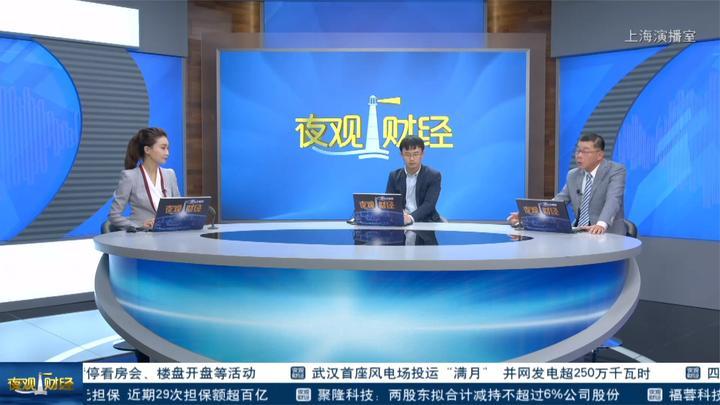 0121夜观财经 嘉宾:沈毅、江润华