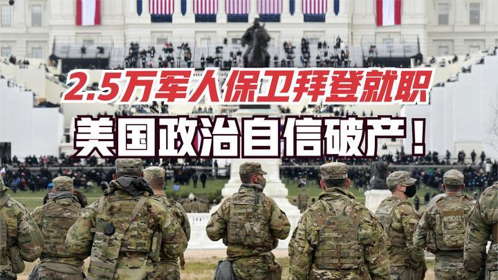 2.5万军人保卫拜登就职:只能吓唬民众,美国政治自信早就破产!