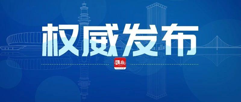 关于庄河市吴炉镇集市水产品及外环境新冠病毒核酸检测发现疑似阳性的通告