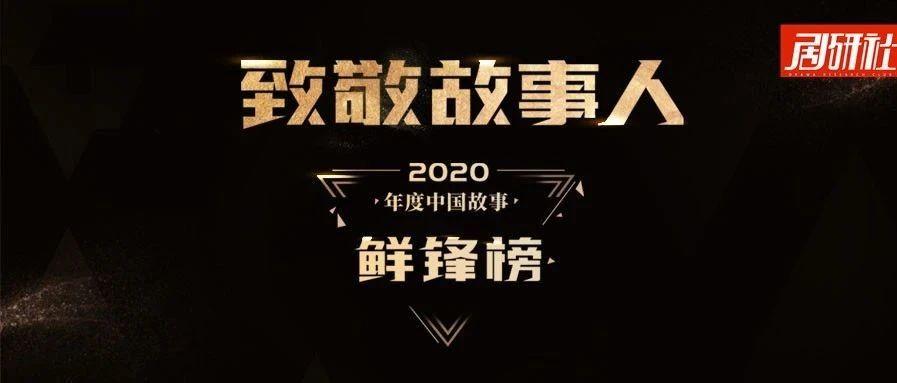 重磅 | 致敬故事人,2020年度中国故事「鲜」锋榜即将公布!