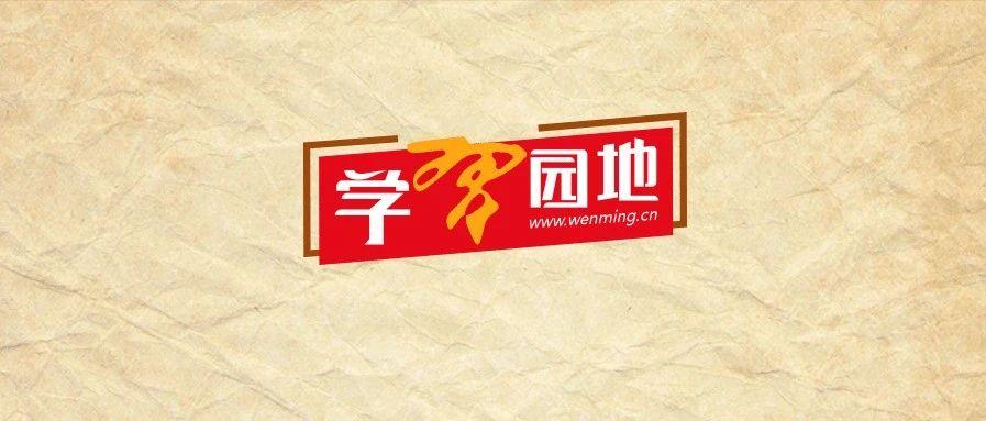 安徽省委常委、宣传部部长陶明伦:学好用好光辉著作 开创新时代宣传思想工作新局面 | 学习园地