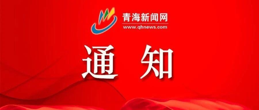 青海省进一步调整新冠肺炎核酸检测项目收费指导价格
