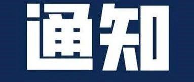 鹤壁市人民政府任免通知!