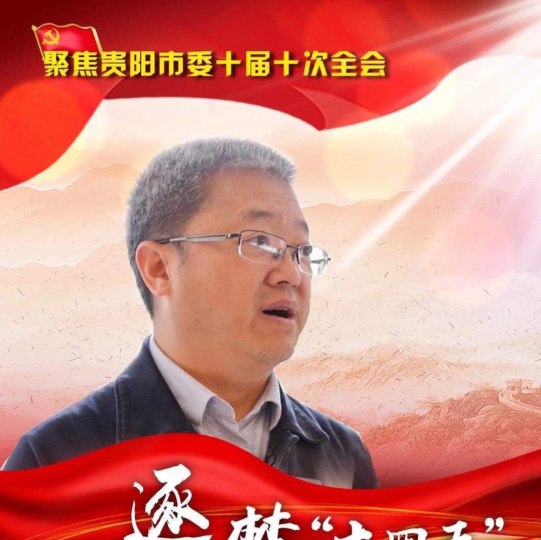 贯彻全会精神系列访谈 | 贵阳市生态环境局局长杨波:构筑生态环境安全屏障