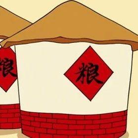 """看看咱家""""米袋子"""""""