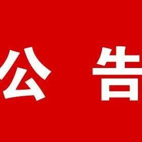 信阳市平桥区人民政府发布公告