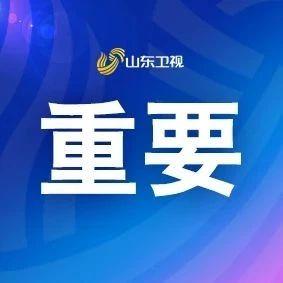 关于北京市两例新冠肺炎确诊病例来济和平度公布两名外省核酸阳性患返回者活动轨迹有关情况的通报