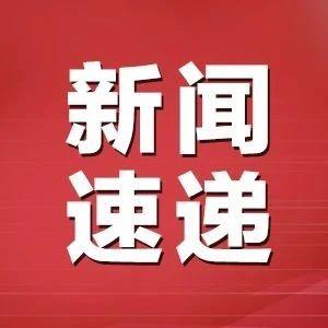 自治区政协十二届四次会议新闻发布会召开