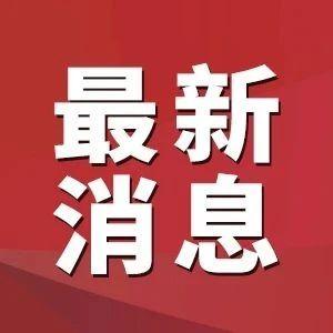 赤峰通辽至北京高铁正式售票啦!