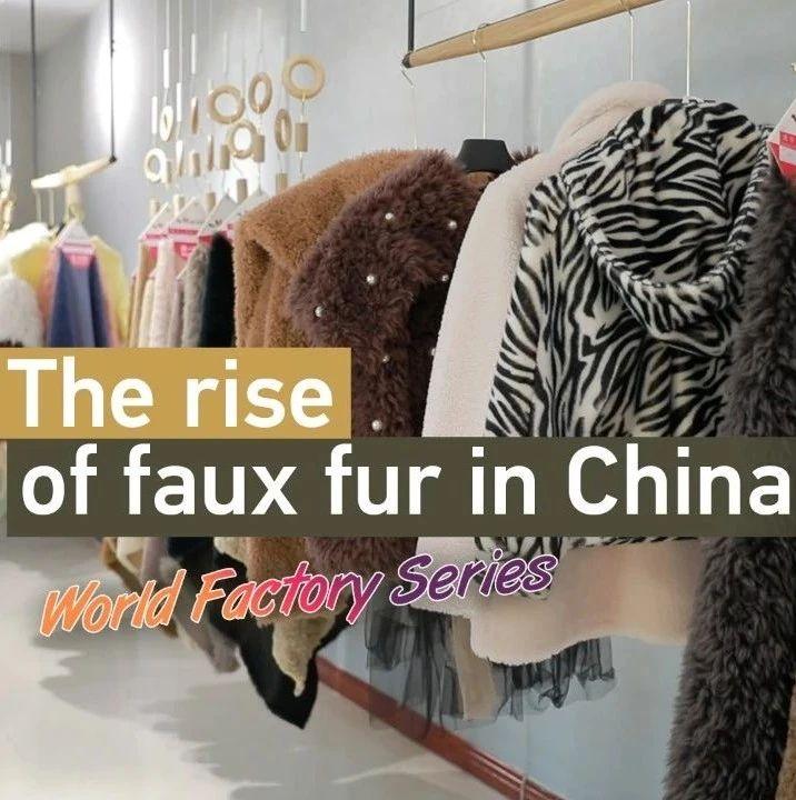中国人造皮草消费趋势的背后