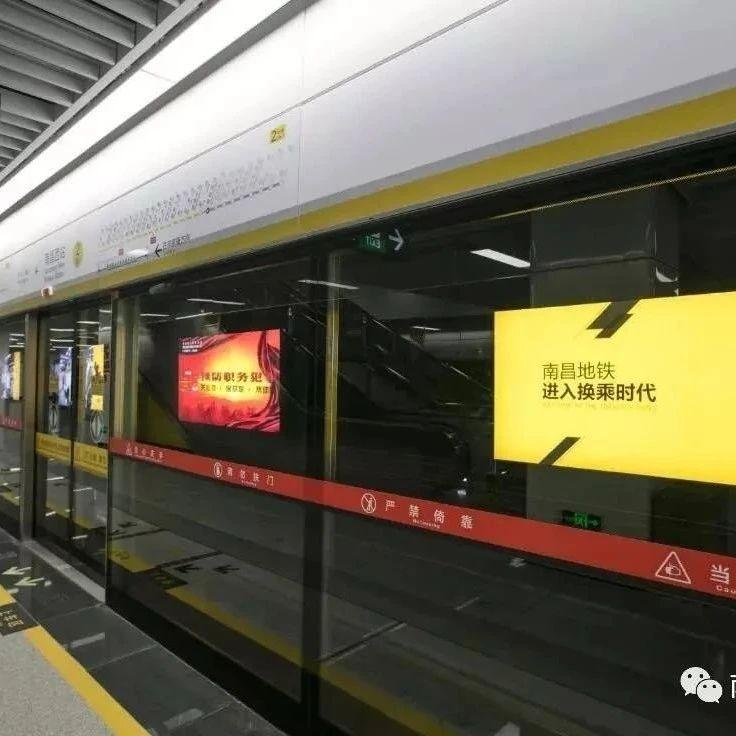 南昌地铁发布公告 | 多条公交线路有调整