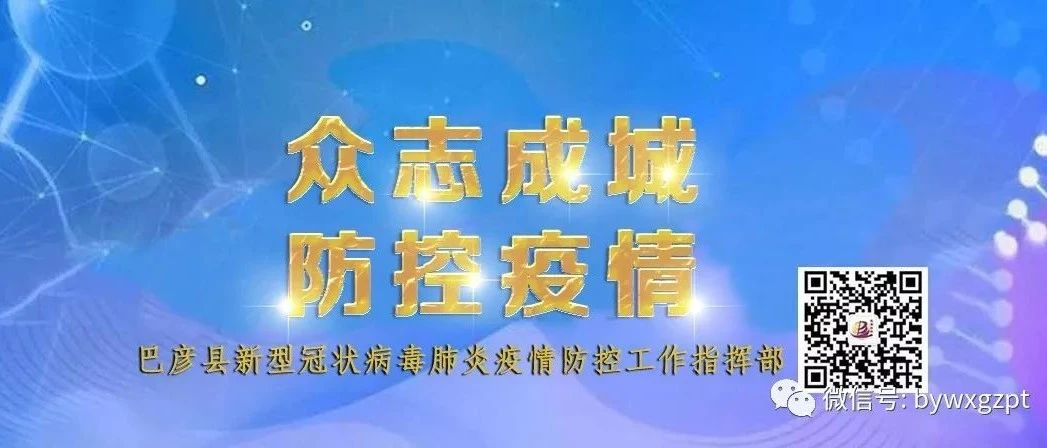 巴彦急寻:哈尔滨新增确诊病例系北京大兴一确诊病例密接者,曾乘火车由京至哈