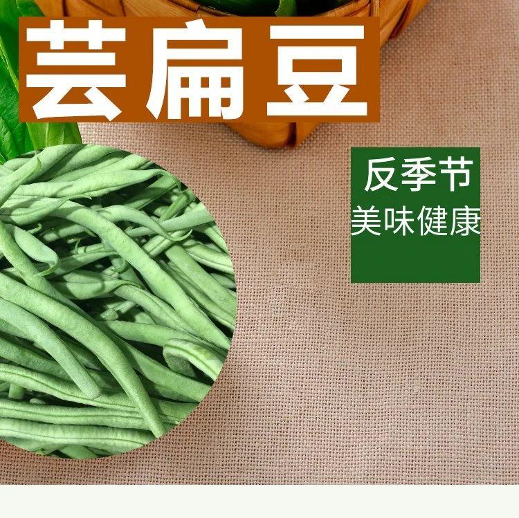 食物中毒之芸扁豆