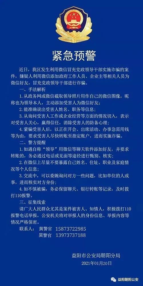 益阳高新区出现冒充党政领导干部实施诈骗案件!