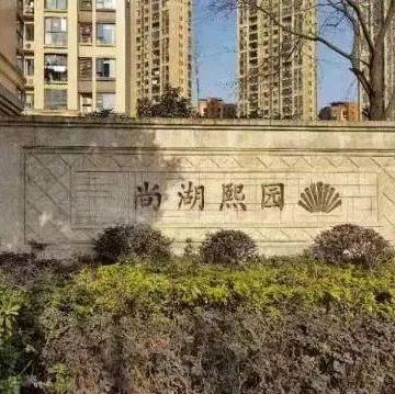武汉这一小区,业委会成立为何这么难?
