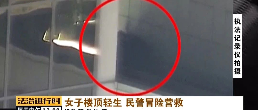 女子在国贸某商场顶楼要轻生,民警飞身救援
