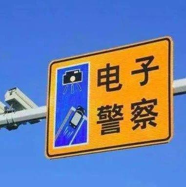 """番禺新一批电子警察即将""""上线"""",在这些路段..."""