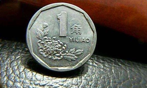 菊花一角硬币有收藏价值吗?菊花一角硬币价格表一览