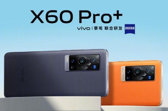vivo X60 Pro+发布,骁龙888+双主摄+120HZ刷新率!
