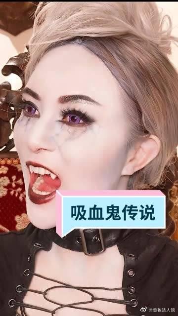 如果有机会,你愿意成为吸血鬼吗?