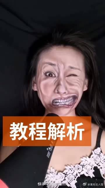 视错觉化妆术!扭曲的以为是恐怖片!