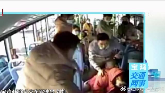 陕西宝鸡:公交车秒变救护车  司机乘客合力救助发病男子