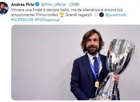 皮尔洛庆祝执教生涯首次夺冠:作为教练赢下冠军会更激动
