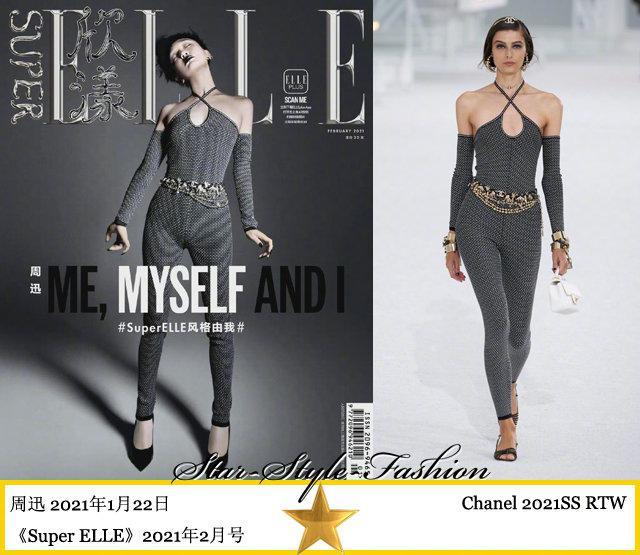 周迅分别身着chanel2021春夏系列灰色连体裤和三叶草2021新春系列……