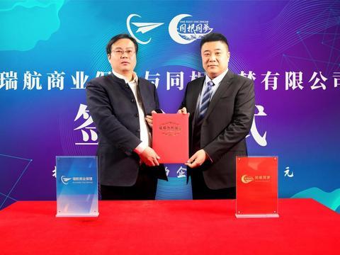 瑞航商业保理有限公司与中小企业文化工作委员会达成战略合作协议