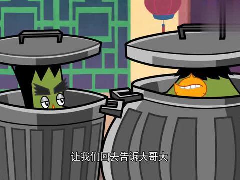 功夫鸡:二鸭和小鸭藏在垃圾桶准备出来,就被当成垃圾倒进垃圾车