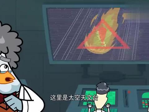 功夫鸡:彗星撞地球,那是什么后果有物种要灭绝了吗