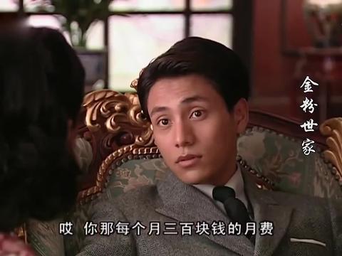 金粉世家:燕西大手大脚乱花钱,清秋要管着所有钱财,俩人闹矛盾