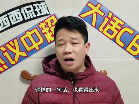 8连胜叫板杜锋,初露冠军相,核心后卫化身效率王