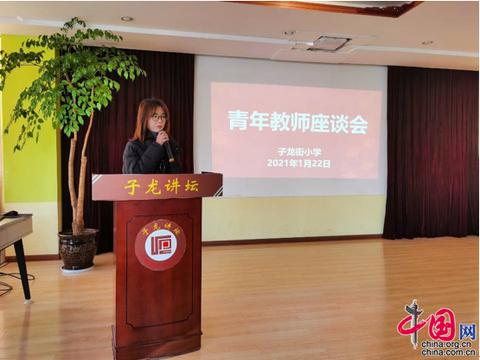自我剖析、取长补短  成都大邑子龙街小学召开青年教师交流会