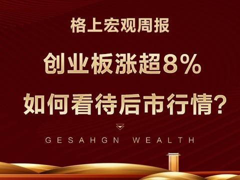 格上宏观周报:创业板涨超8%,如何看待后市行情?