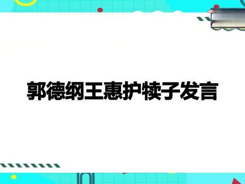 郭德纲王惠那些护犊子发言:拒绝轰走岳云鹏,德云社有钱能养着他