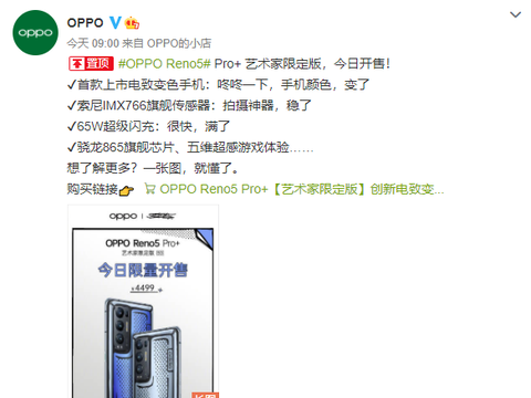 行业首款变色手机限量开售,手慢无!