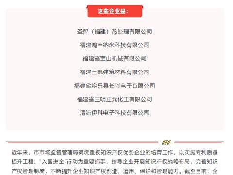 三明市再添7家省级知识产权优势企业,有你的公司吗?