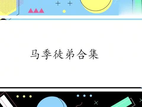 马季徒弟合集:姜昆与冯巩有今天的成就,都离开马季的精心教导!