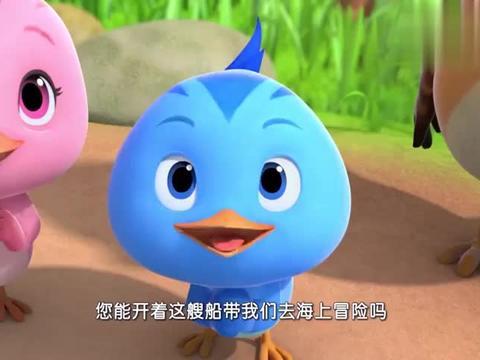 萌鸡小队:萌鸡们想让龙虾爷爷,带他们去大海,大家一起登船航行
