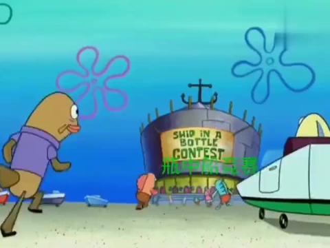 海绵宝宝:蟹老板拉着大船出场,直接把展厅所有的参赛品搞坏