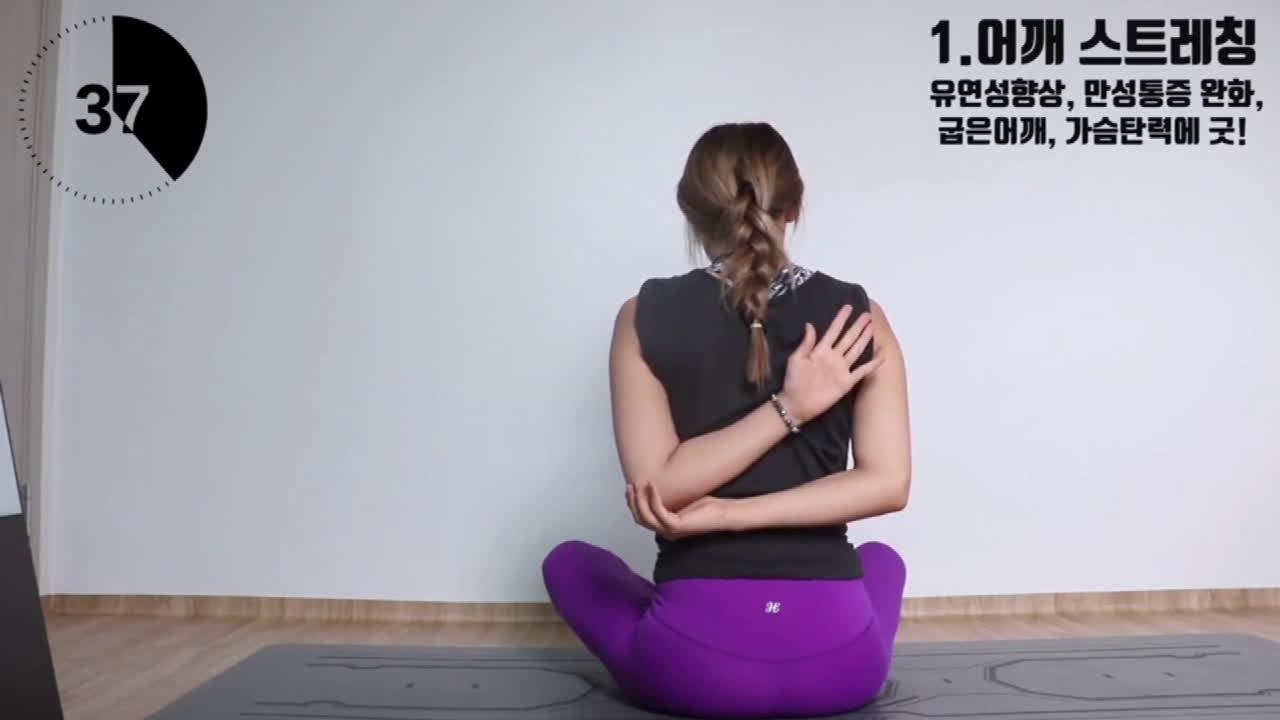 这个肩部拉伸运动速度做完一遍 ,确实感觉肩膀脖子都舒缓好多!