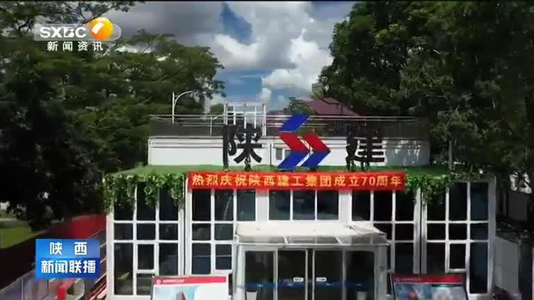 省内首家营业收入超千亿的上市公司 陕西建工正式登陆A股资本市场