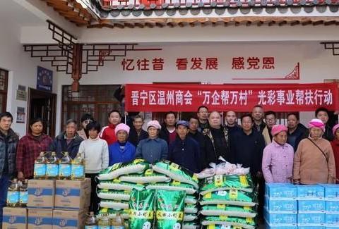 「美在晋宁」晋宁温州商会温暖帮扶到彝乡